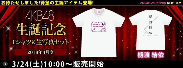 AKB48 生誕記念Tシャツ&生写真セット 2018年4月度 樋渡結依