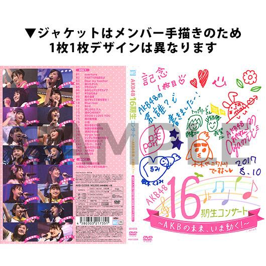 16期生コンサート~AKBの未来、いま動く~ DVD