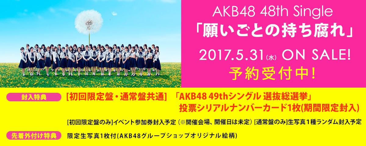 AKB48 48th Single「願いごとの持ち腐れ」