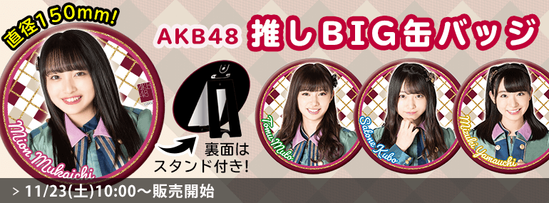AKB48 推しBIG缶バッジ