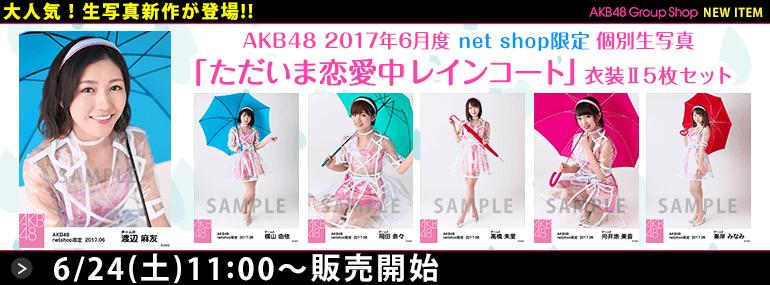 AKB48 2017年6月度 net shop限定個別生写真「ただいま恋愛中 レインコート」衣装II5枚セット(03)