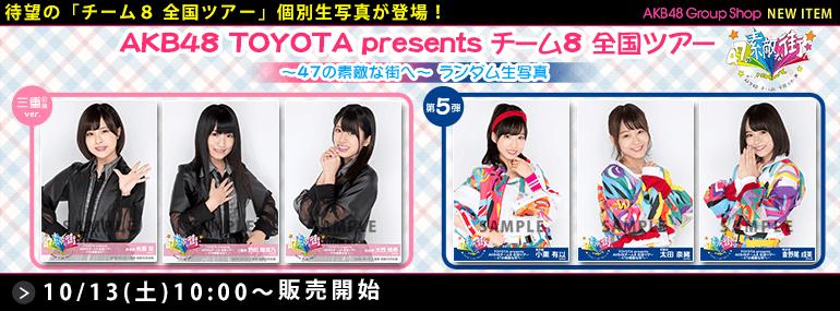 TOYOTA presents AKB48チーム8 全国ツアー ~47の素敵な街へ~