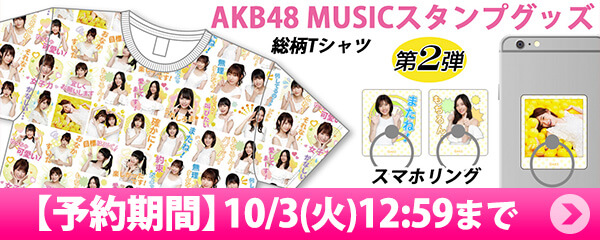 AKB48 MUSICスタンプ グッズ
