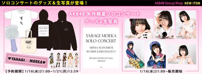 AKB48 矢作萌夏ソロコンサート~みんなまとめてすちにさせちゃうぞ~