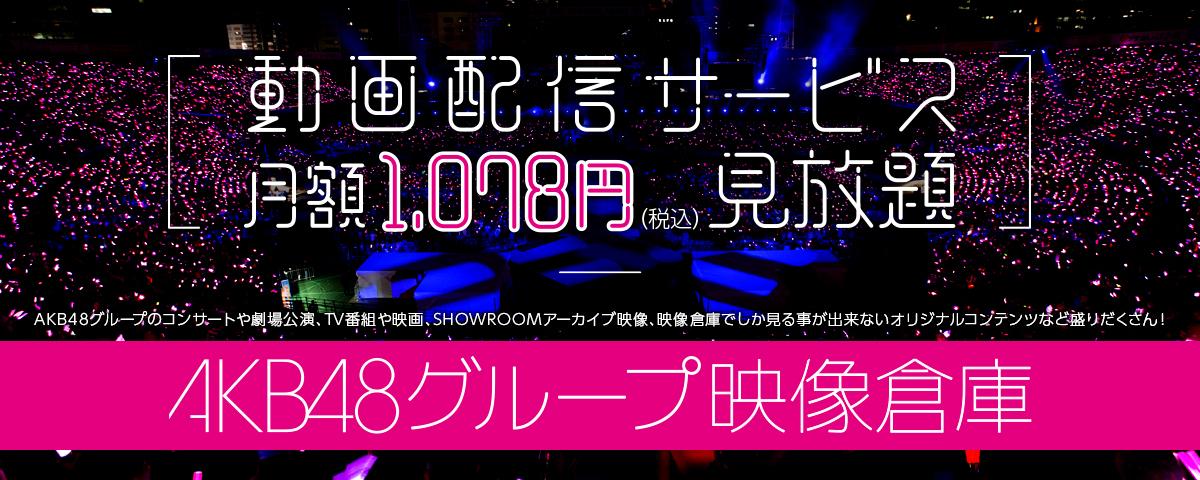 AKB48映像倉庫