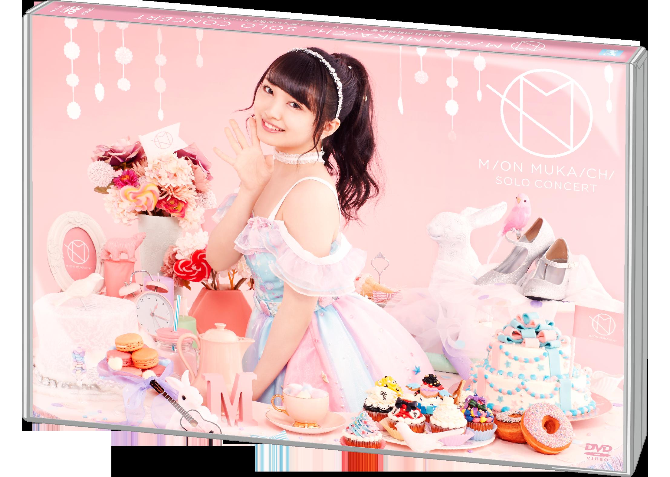 AKB48 向井地美音ソロコンサート ~大声でいま伝えたいことがある~ DVD&Blu-ray