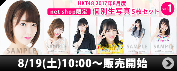 HKT48 2017年8月度 net shop限定個別生写真5枚セットvol.1