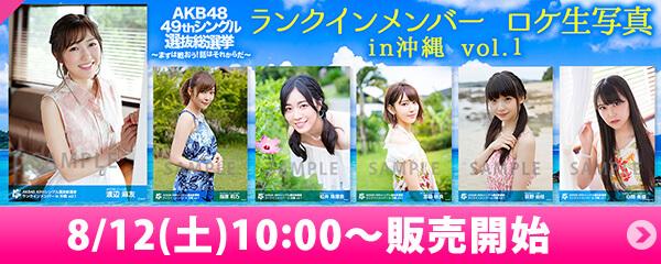 AKB48 49thシングル 選抜総選挙~まずは戦おう!話はそれからだ~ ランクインメンバー ロケ生写真 in沖縄 vol.1
