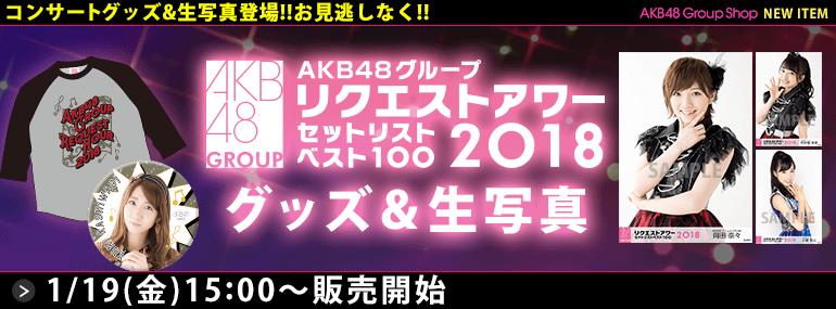 AKB48グループ リクエストアワー 2018 グッズ