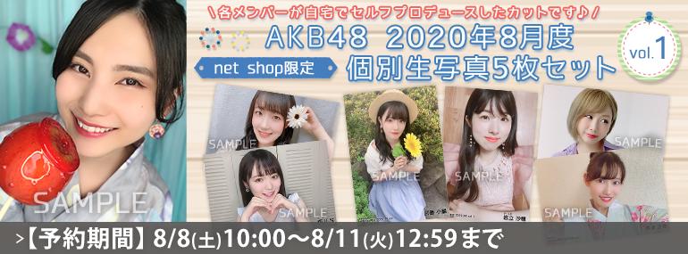 AKB48 2020年8月度 net shop限定個別生写真5枚セットvol.1
