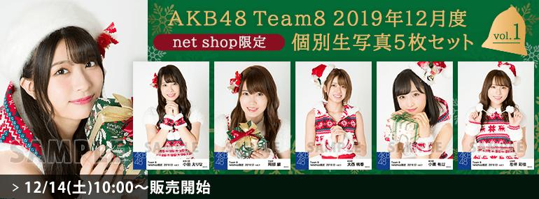 AKB48 チーム8 2019年12月度 net shop限定個別生写真5枚セットvol.1