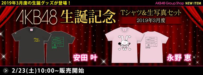 AKB48 /チーム8 生誕記念Tシャツ&生写真セット 2019年3月
