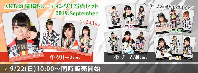 AKB48 劇場トレーディング生写真セット2019.September