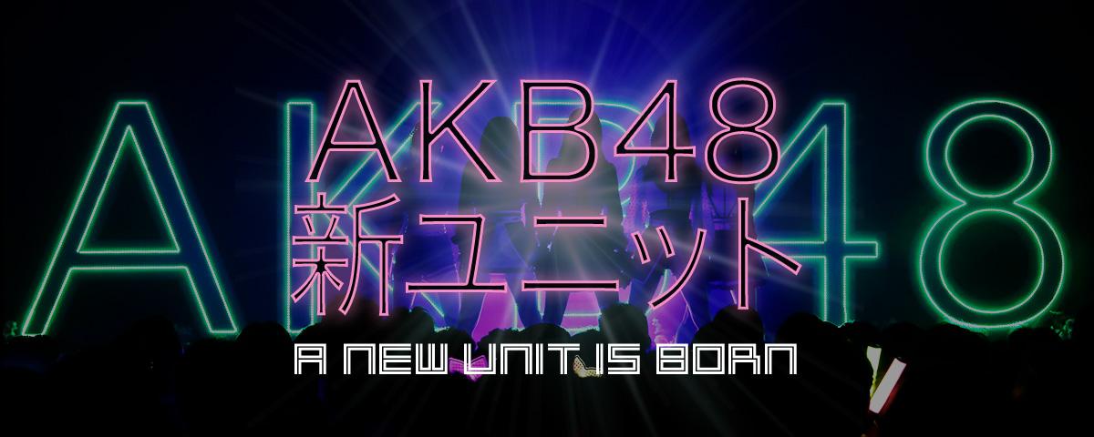AKB48新ユニット