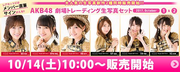 AKB48 劇場トレーディング生写真セット2017.October