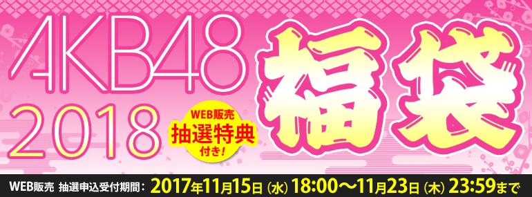 AKB48 2018年福袋