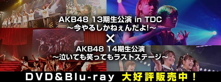 13期14期公演 DVD&BD