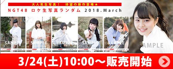 NGT48 ロケ生写真ランダム 2018.March