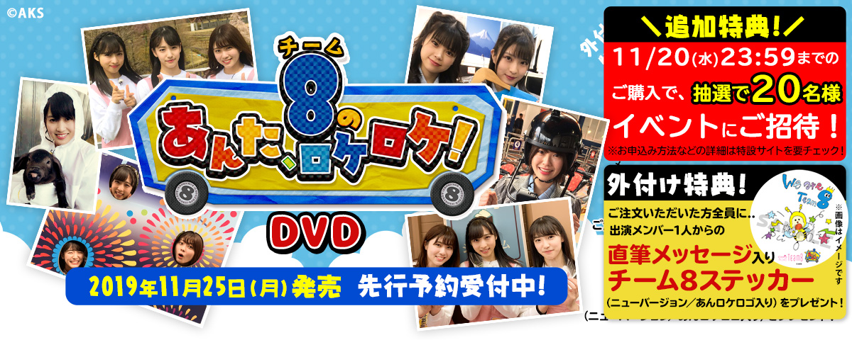 チーム8のあんた、ロケロケ!DVD
