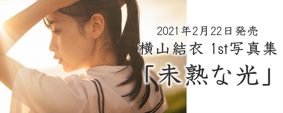 横山結衣1st写真集「未熟な光」2021年2月22日発売