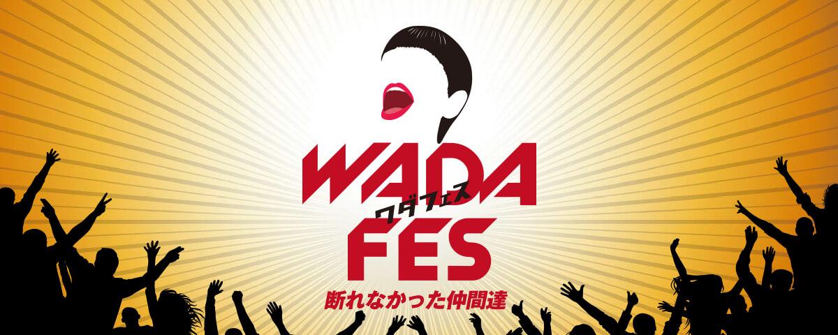 wada_fes