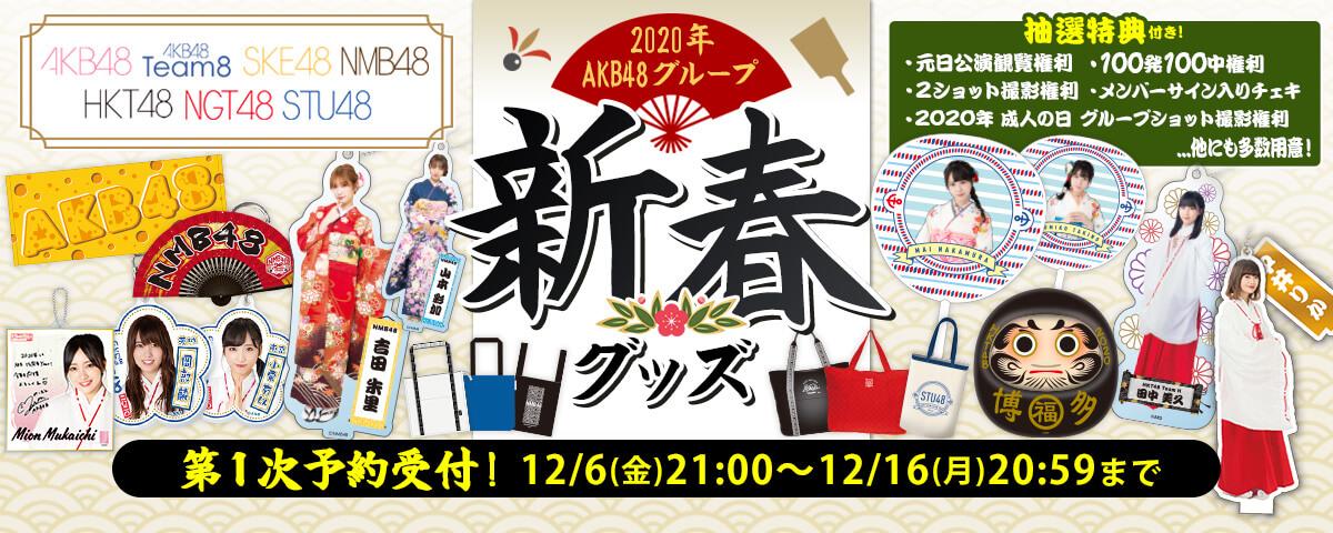 AKB48グループ新春グッズ