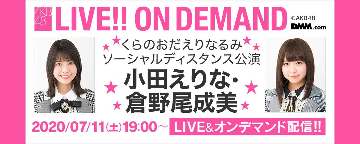 DMM AKB48 LIVE!! ON DEMAND くらのおだえりなるみ ソーシャルディスタンス公演