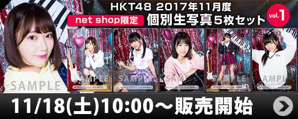 HKT48 2017年11月度 net shop限定個別生写真5枚セットvol.1
