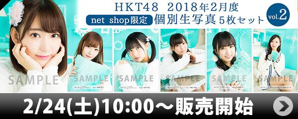 HKT48 2018年2月度 net shop限定個別生写真5枚セットvol.2