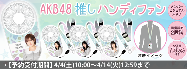 AKB48 推しハンディファン