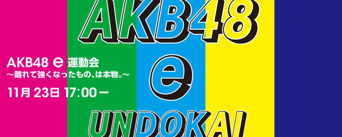 2020年11月23日(月・祝)、開催決定!  『AKB48 e運動会 〜離れて強くなったもの、は本物。〜』