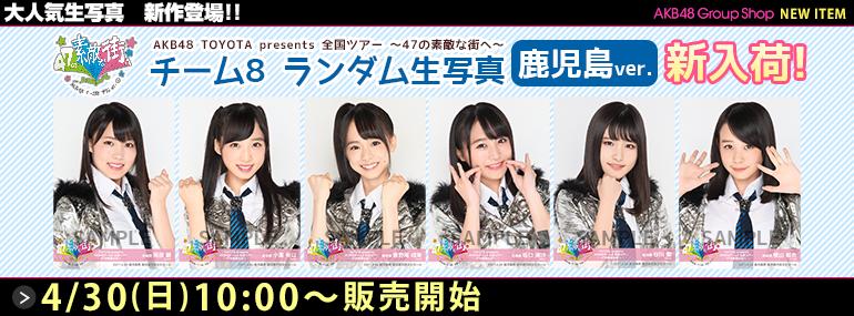 AKB48 TOYOTA presents 全国ツアー ~47の素敵な街へ~ チーム8 ランダム生写真 鹿児島
