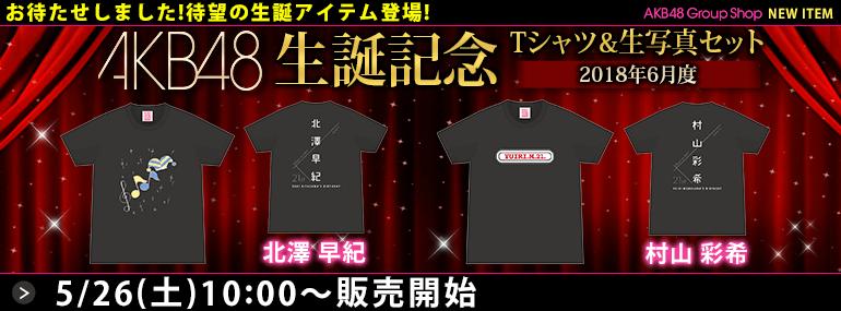 AKB48 生誕記念Tシャツ&生写真セット 2018年6月度