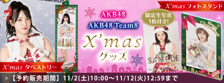 AKB48 2019年X'mas グッズ