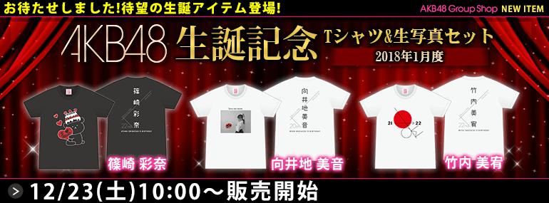 AKB48  生誕記念Tシャツ&生写真セット 2017年12月度