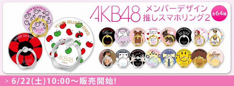 AKB48 メンバーデザイン推しスマホリング2
