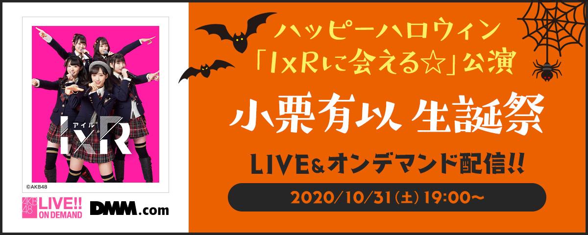 DMM AKB48 LIVE!! ON DEMAND