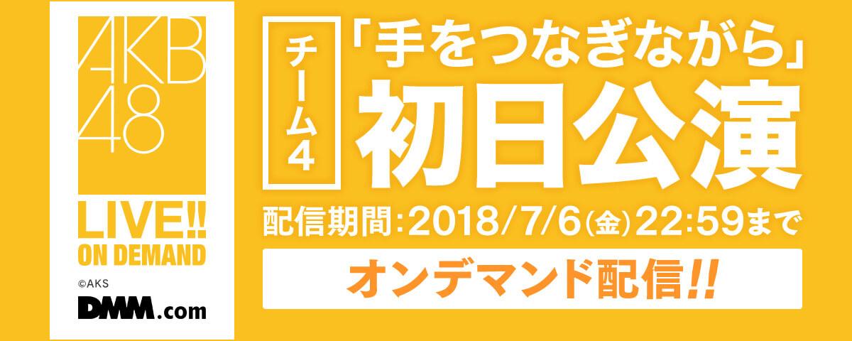 DMM チーム4劇場公演