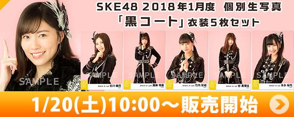 SKE48 2018年1月度 個別生写真「黒コート」5枚セット