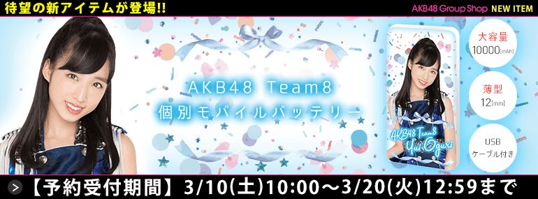 AKB48 チーム8 個別モバイルバッテリー