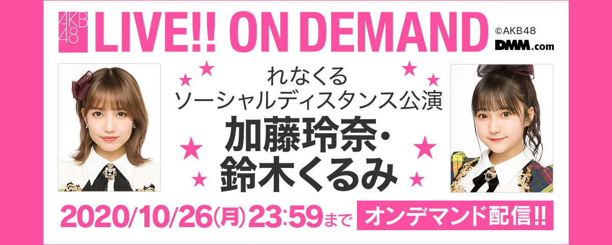 DMM AKB48 LIVE!! ON DEMAND れなくる