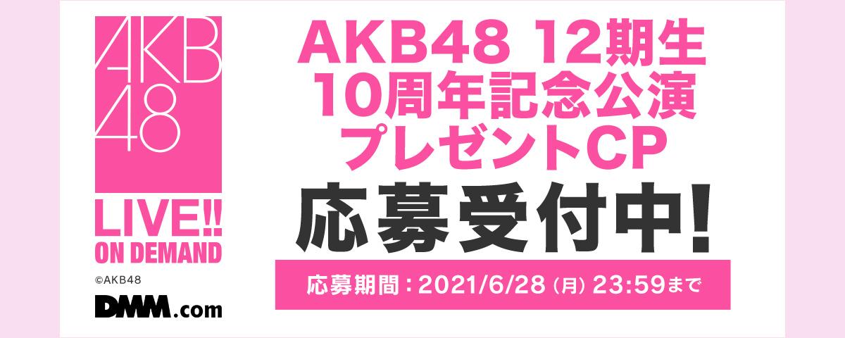 DMM.com「AKB48 LIVE!! ON DEMAND」キャンペーン開催