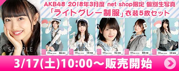 AKB48 2018年3月度 net shop限定個別生写真「ライトグレー制服」衣装5枚セット