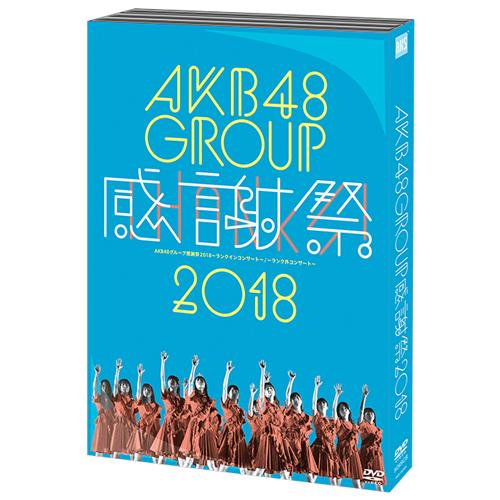 【DVD】AKB48グループ感謝祭2018~ランクインコンサート/ランク外コンサート~