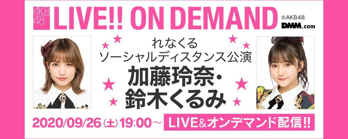 DMM AKB48 LIVE!! ON DEMAND れなくる