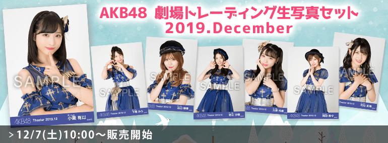 AKB48 劇場トレーディング生写真セット2019.December