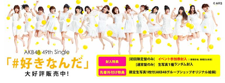 AKB48 49th Single「#好きなんだ」