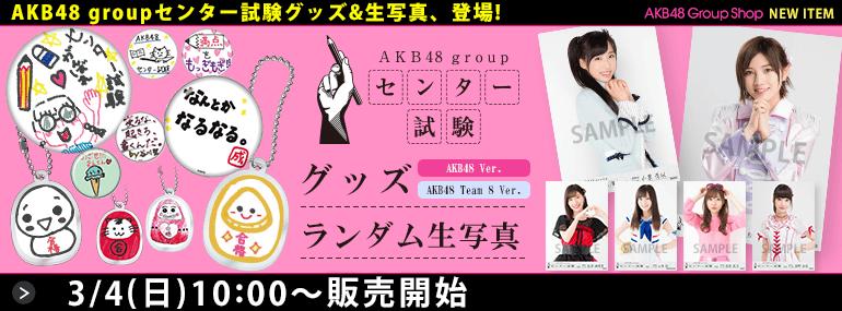 AKB48グループ センター試験 アイテム