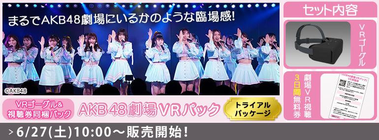AKB48劇場 VRパック(トライアルパッケージ)