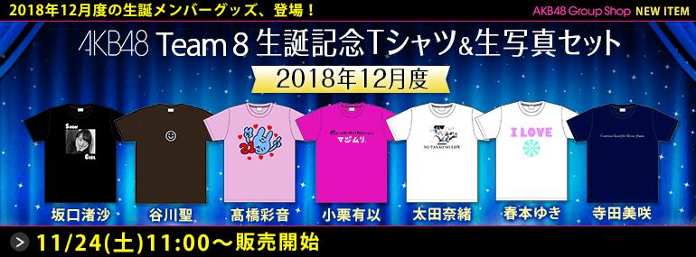 AKB48 チーム8 生誕記念Tシャツ&生写真セット